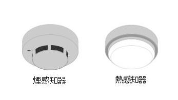 煙探知機熱感知器