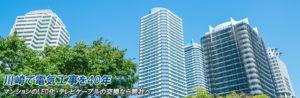 株式会社渋谷電気