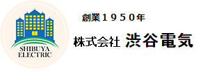 株式会社渋谷電気 川崎・横浜・東京都大田区のマンション省エネ工事 4K8K工事